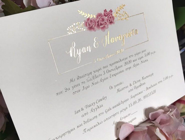 A custom wedding invitation with gold lettering, designed and printed by Cypriot company Smart Print.